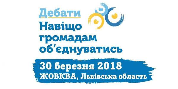 "ANNOUNCEMENT! DESPRO debates on ""Why should hromadas amalgamate?"" to be held in Zhovkva"
