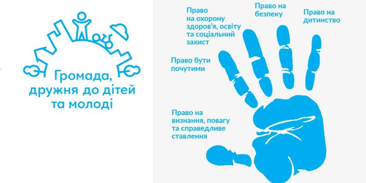 Hromadas have one month to join Child and Youth Friendly Community Initiative