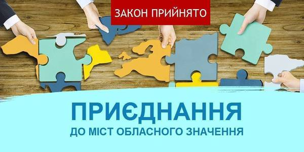 Hromadas will be able to join cities of oblast significance – law is adopted