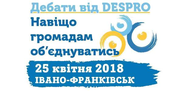 "PRESS-ANNOUNCEMENT! DESPRO debates on ""Why should hromadas amalgamate?"" to be held on 25 April in Ivano-Frankivsk"