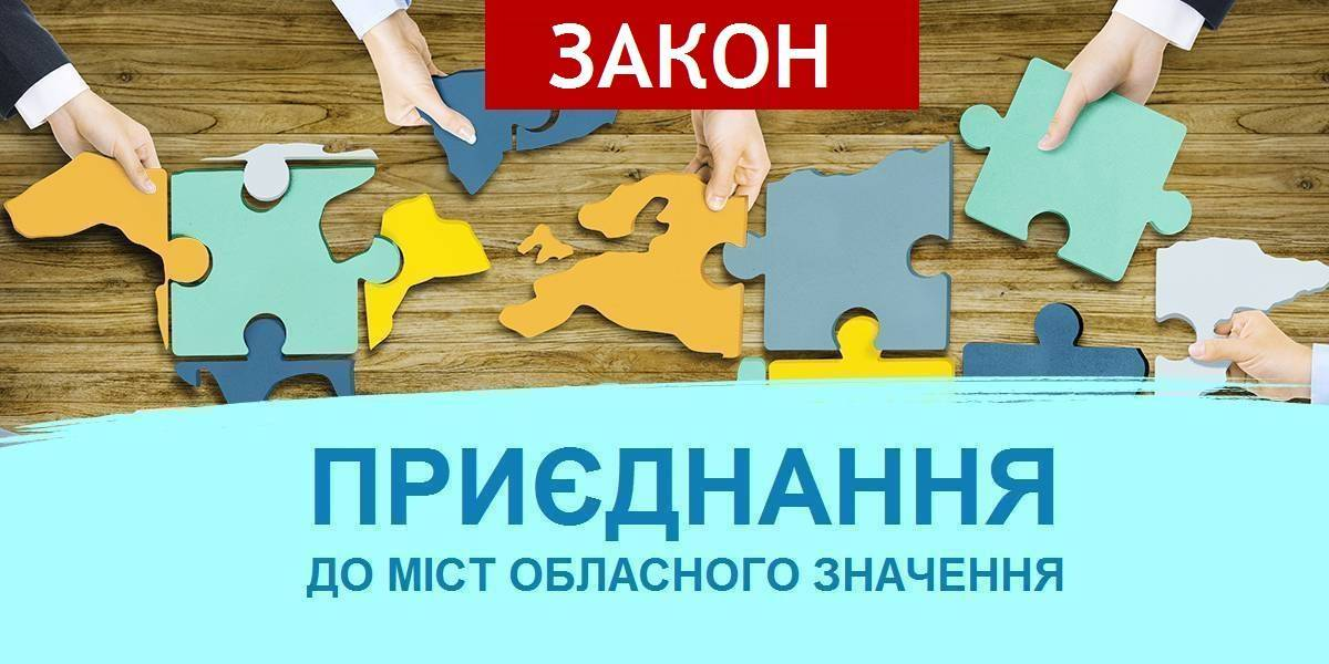 President signed law on accession of hromadas to cities of oblast significance (+infographics)