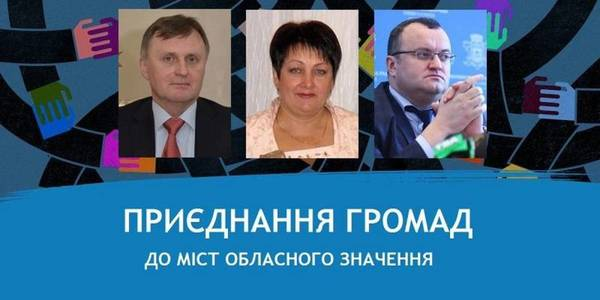 Step forward in development of cities and neighbouring hromadas – city mayors comment on the law on accession of hromadas to cities of oblast significance