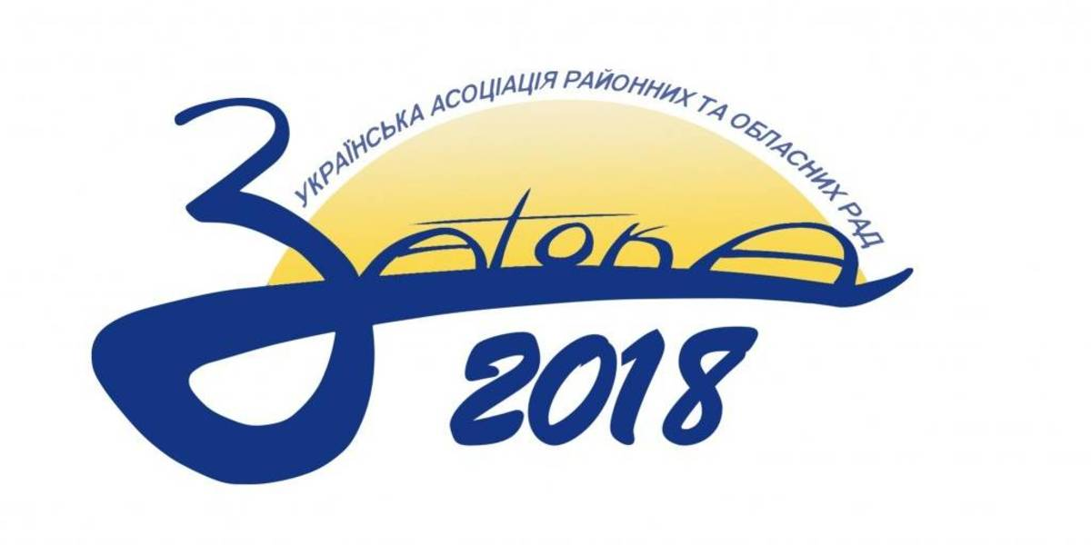 All-Ukrainian seminar-meeting to be held for local self-government in September: be in time to register