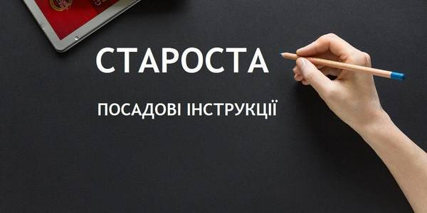 Is it necessary to elaborate job description for starosta: expert explanations and advice