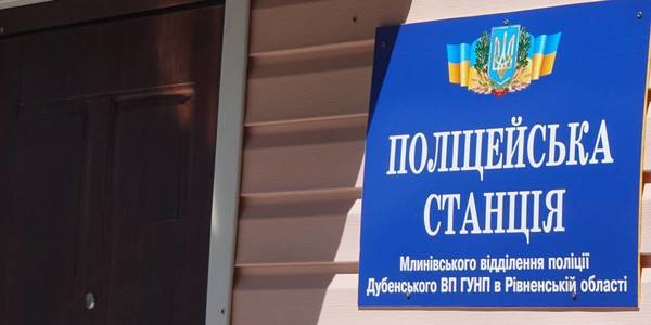 Rivne Oblast's first police station opened in Mlynivska AH