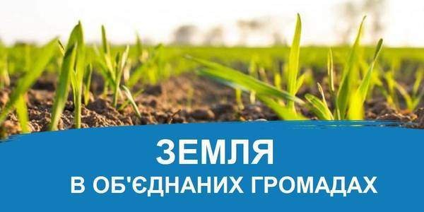 A third of amalgamated hromadas have already received agricultural land
