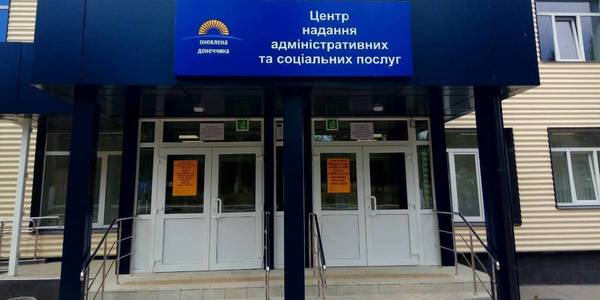 "Getting subsidies with no queues: services to be provided in Donetsk Oblast by ""Transparent social offices"""