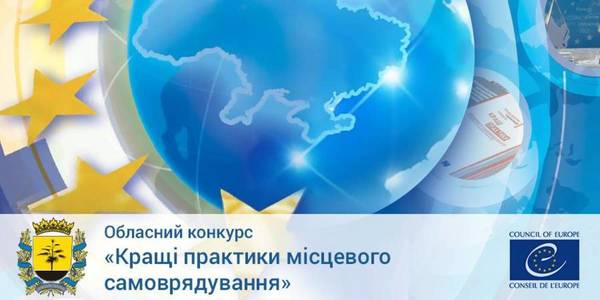 Ukraine's first oblast-wide contest of best practices launched