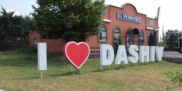 Flower on a stone – Dashivska settlement AH told about its achievements