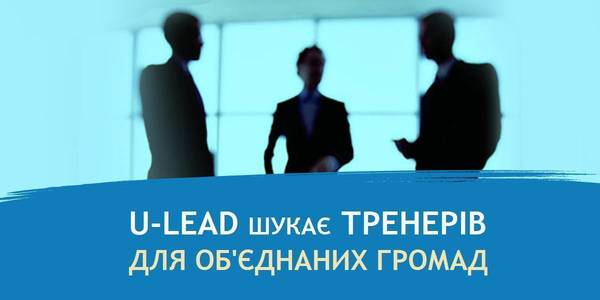U-LEAD is looking for trainers on water supply and sewage