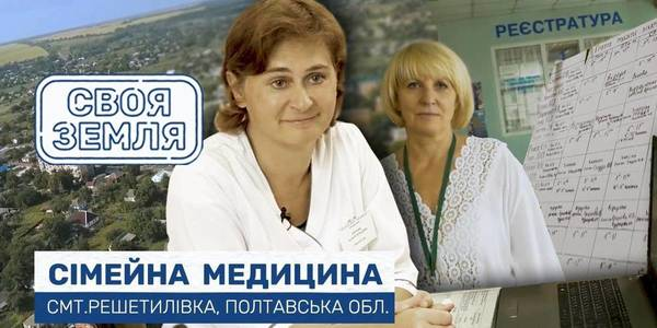 Our land: family healthcare. Reshetylivka