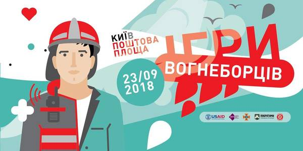 Security in hromadas: big festival will take place in Kyiv dedicated to voluntary fire protection