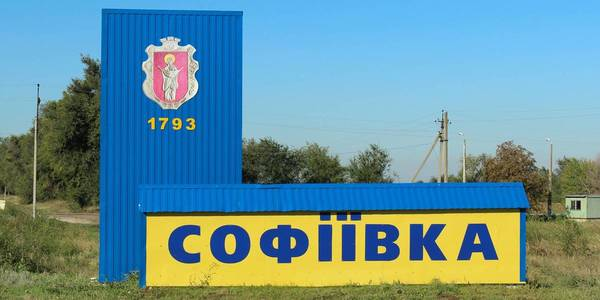 Pupils of Sofiyivka school will soon have a new stadium