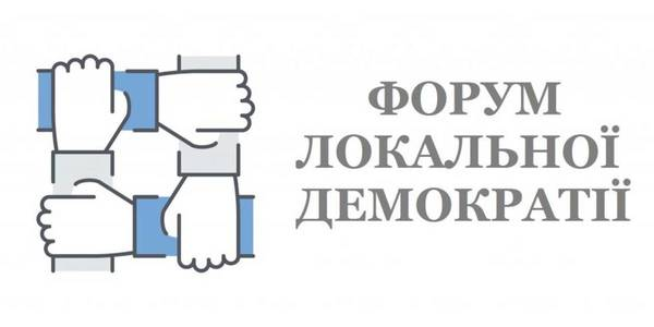 Local Democracy Forum to be held in Ternopil on 20 October