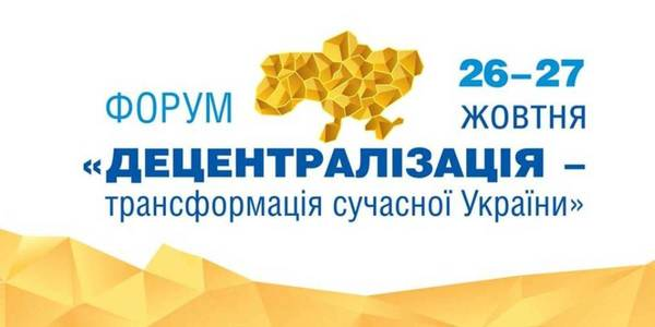 Large-scale decentralisation forum to take place in Dnipropetrovsk Oblast