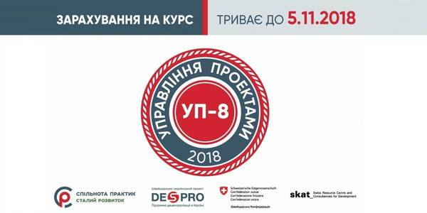 "DESPRO project opened registration for e-course ""Project Management – 8"""