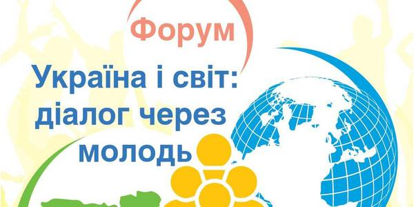 "Forum ""Ukraine and the World: Dialogue through Youth"" will take place in Kyiv"