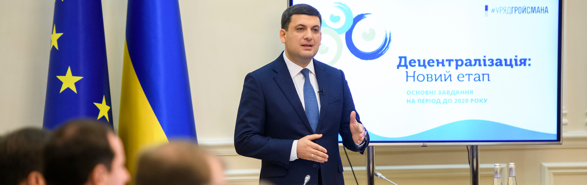 The Government is updating the action plan for decentralisation, initiating a new reform phase, - Volodymyr Groysman