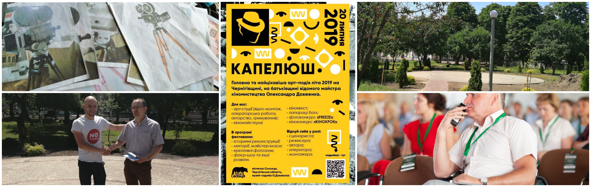 Culture and tourism of Sosnytska AH: from Kapelyush festival to Dovzhenko Art Residence