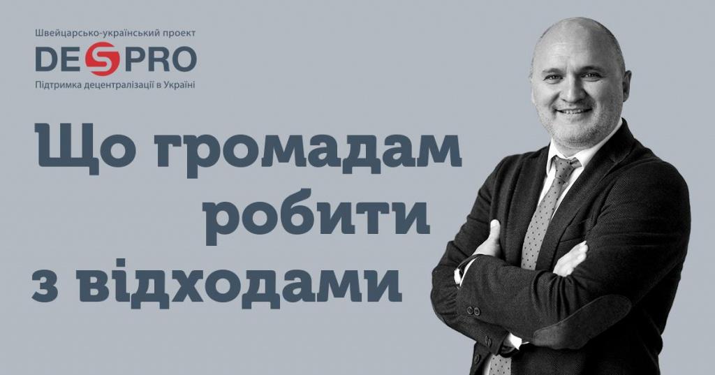 https://decentralization.gov.ua/uploads/ckeditor/pictures/1348/content_95ef7abe541bb1fcbebfd72a9f147c73.jpg