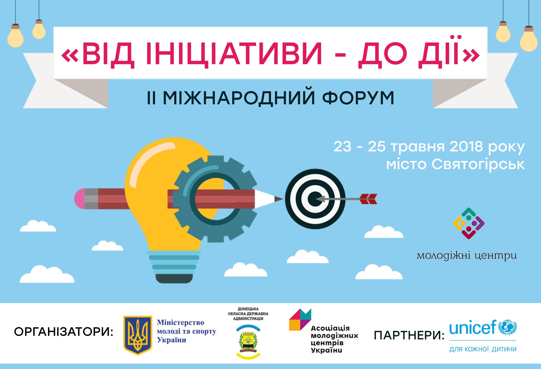 Картинки по запросу міжнародний форум від ініціативи до дії 2018