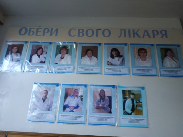 Primary Healthcare Centre of Nemyrivska AH became Sector Leader – 2019