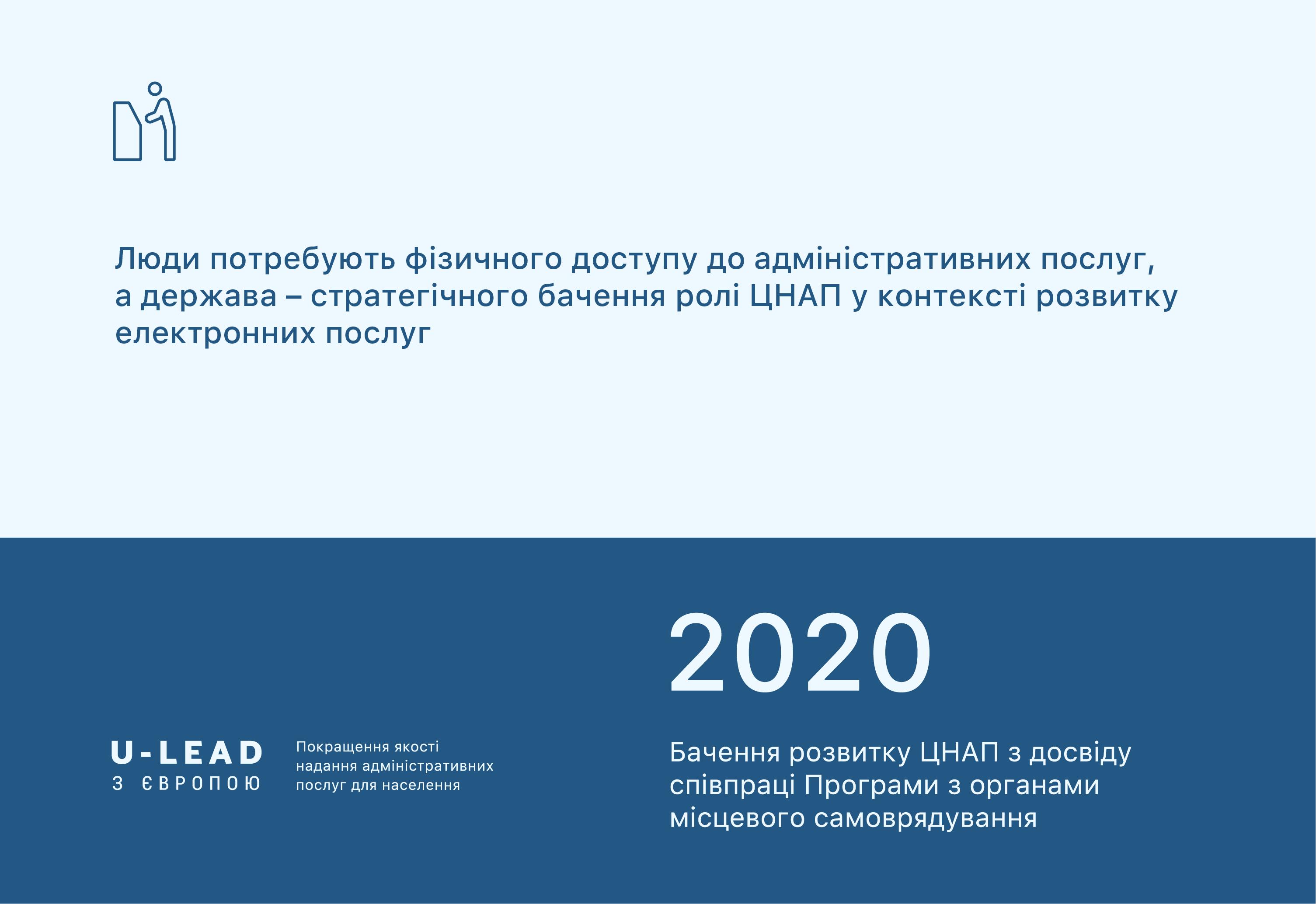 ЦНАП2020: головні питання у сфері покращення якості надання адмінпослуг населенню