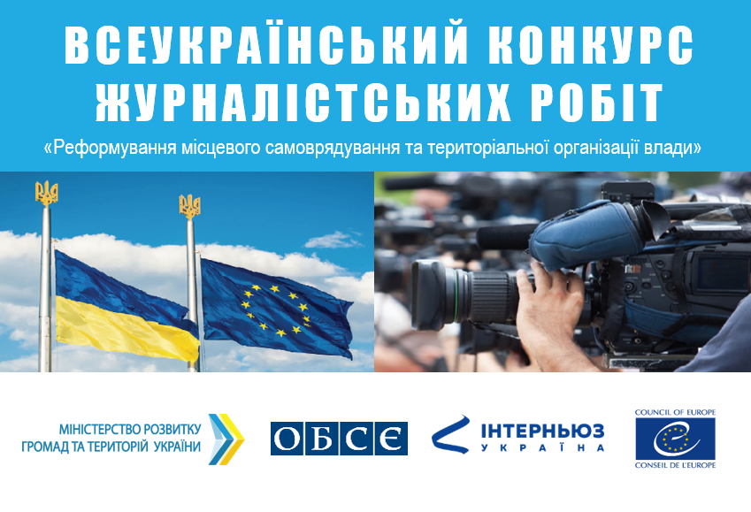 Decentralisation: the All-Ukrainian contest of journalists' works of 2020 has begun