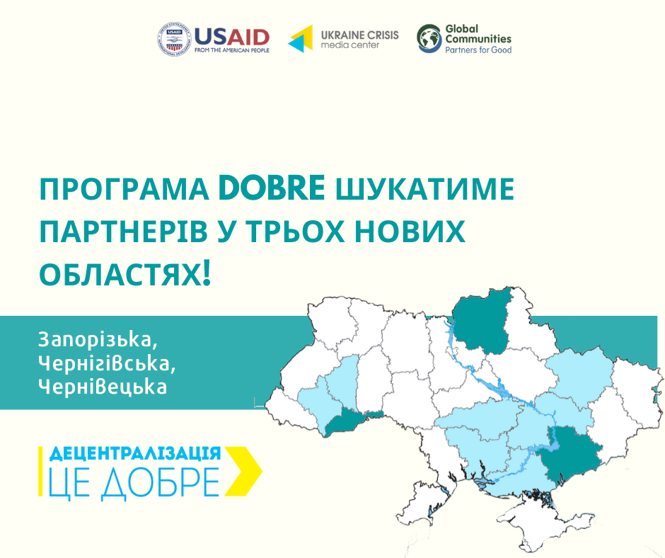 25 more hromadas will participate in the DOBRE programme