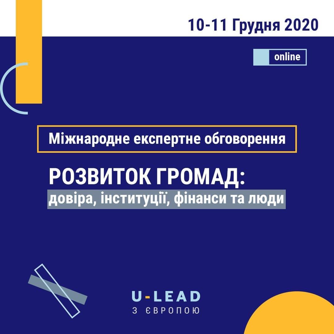 Майбутнє місцевого і регіонального розвитку - тема Міжнародного експертного обговорення 10-11 грудня