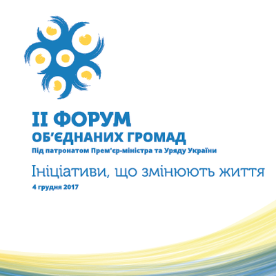Press announcement: 2nd All-Ukrainian forum of amalgamated hromadas to be held on 4 December