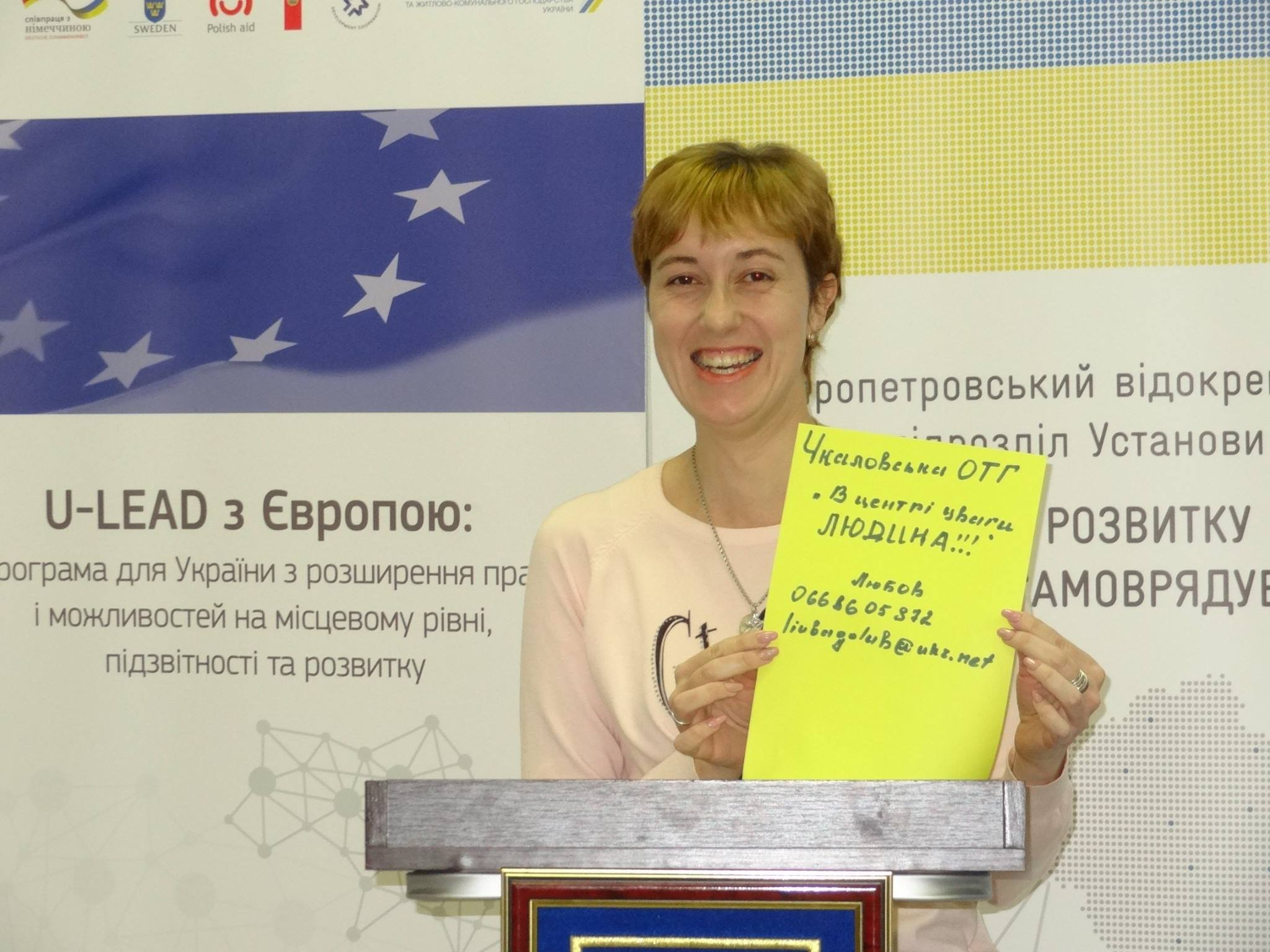 Communicators of hromadas passed training at Dnipropetrovsk LGDC