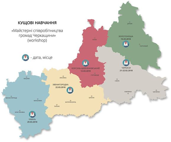 Cooperation of hromadas has become active in Cherkasy Oblast