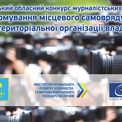 Sumy Oblast prepares for launch of Sumy Regional Media Contest of journalist reports on decentralisation