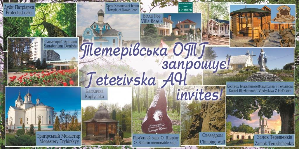 Teterivska AH develops tourist bicycle route