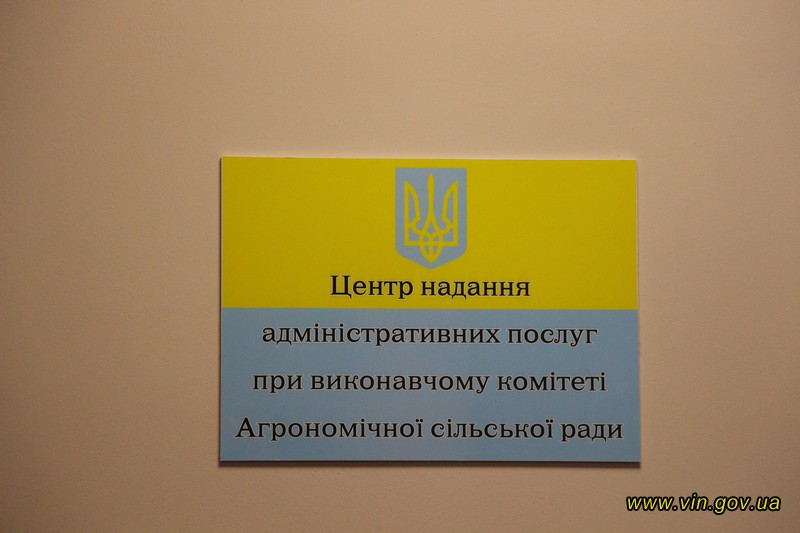 First rural Administrative Service Centre started operating in Ahronomichne village of Vinnytsia Oblast