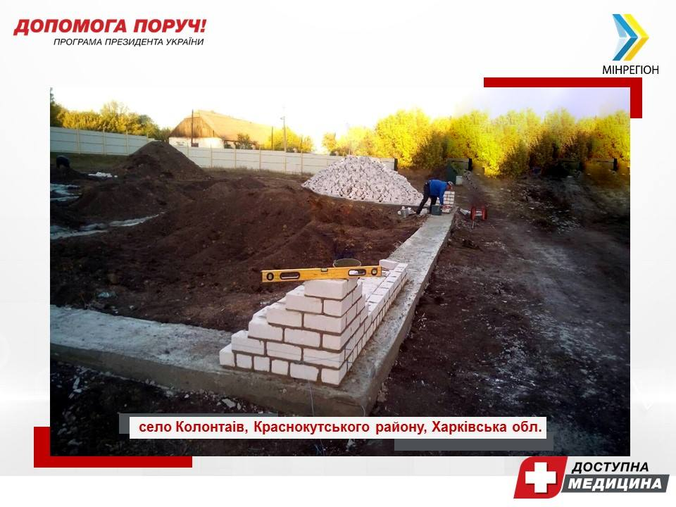 The first new outpatient clinics in rural areas will be put into operation in October-November, - Hennadii Zubko