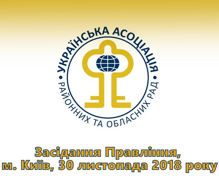 ANNOUNCEMENT! Meeting of the Board of the Ukrainian Association of Rayon and Oblast Councils to take place on 30 November