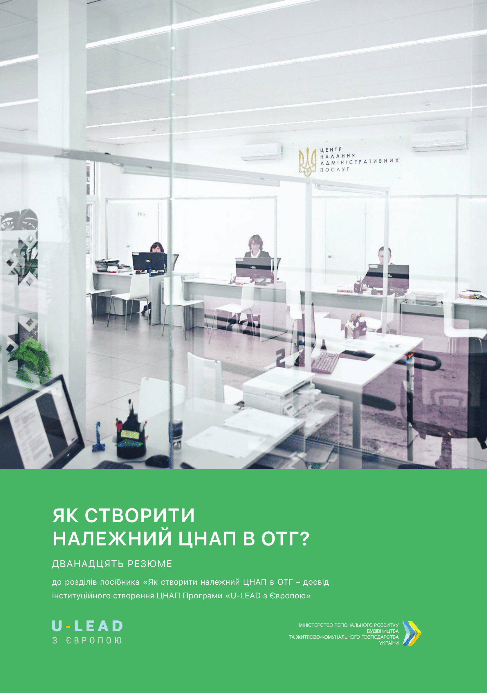 Key ideas of the manual on the institutional establishment of the ASC in hromada