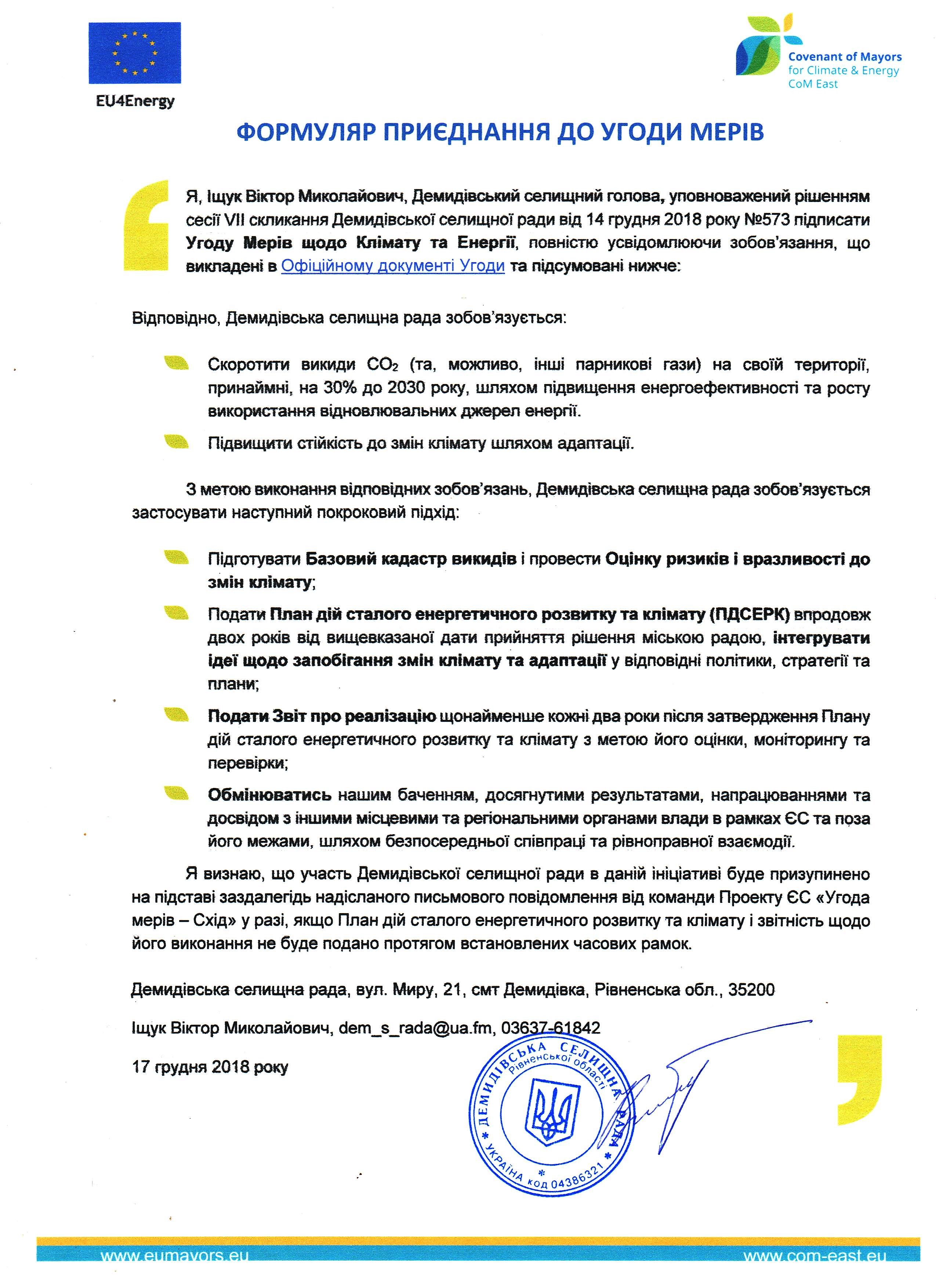 AH in Rivne Oblast joined EU Covenant of Mayors