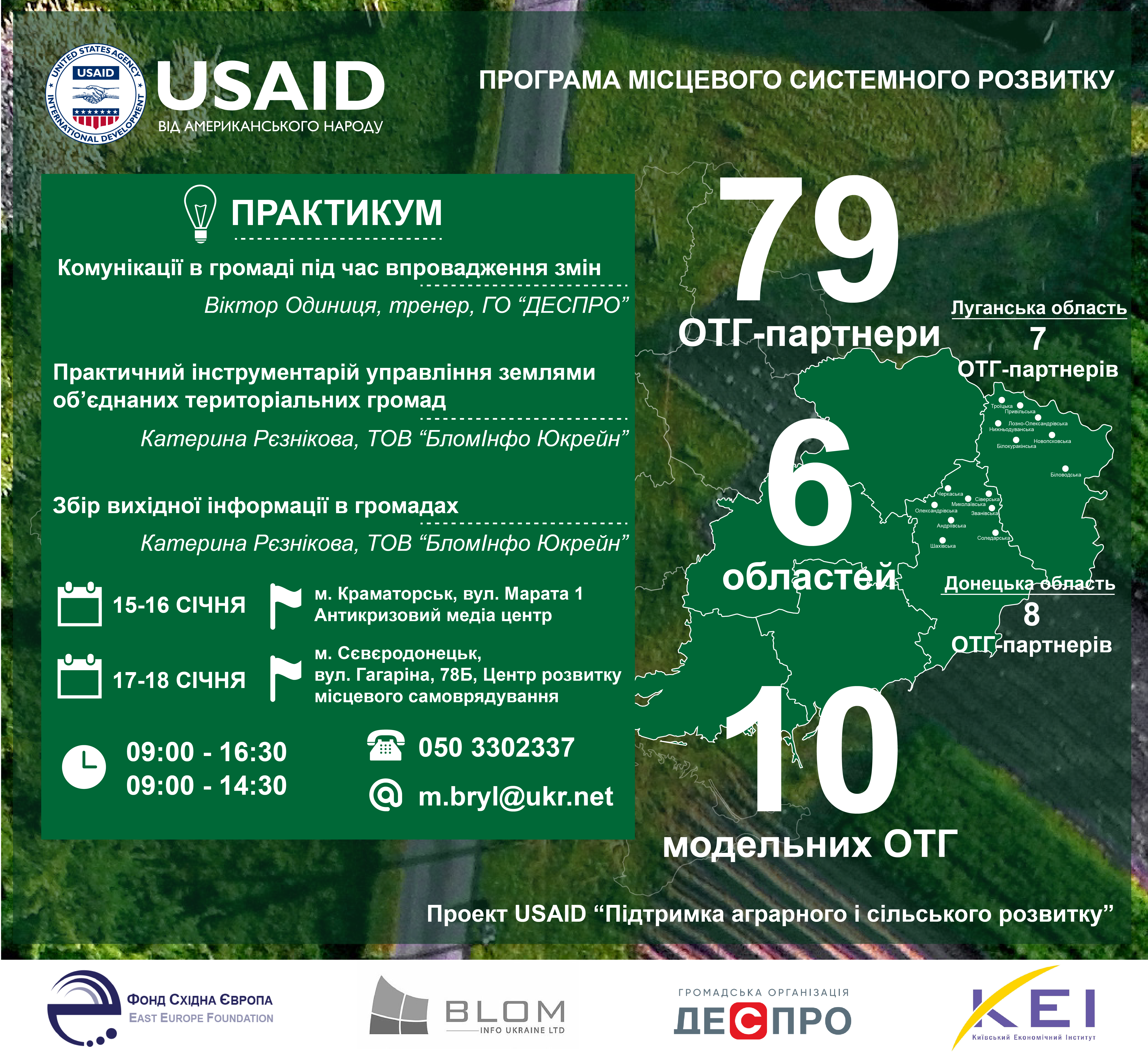 Donetsk and Luhansk Oblasts' hromadas learn the mechanisms of transparent land resource management and communications