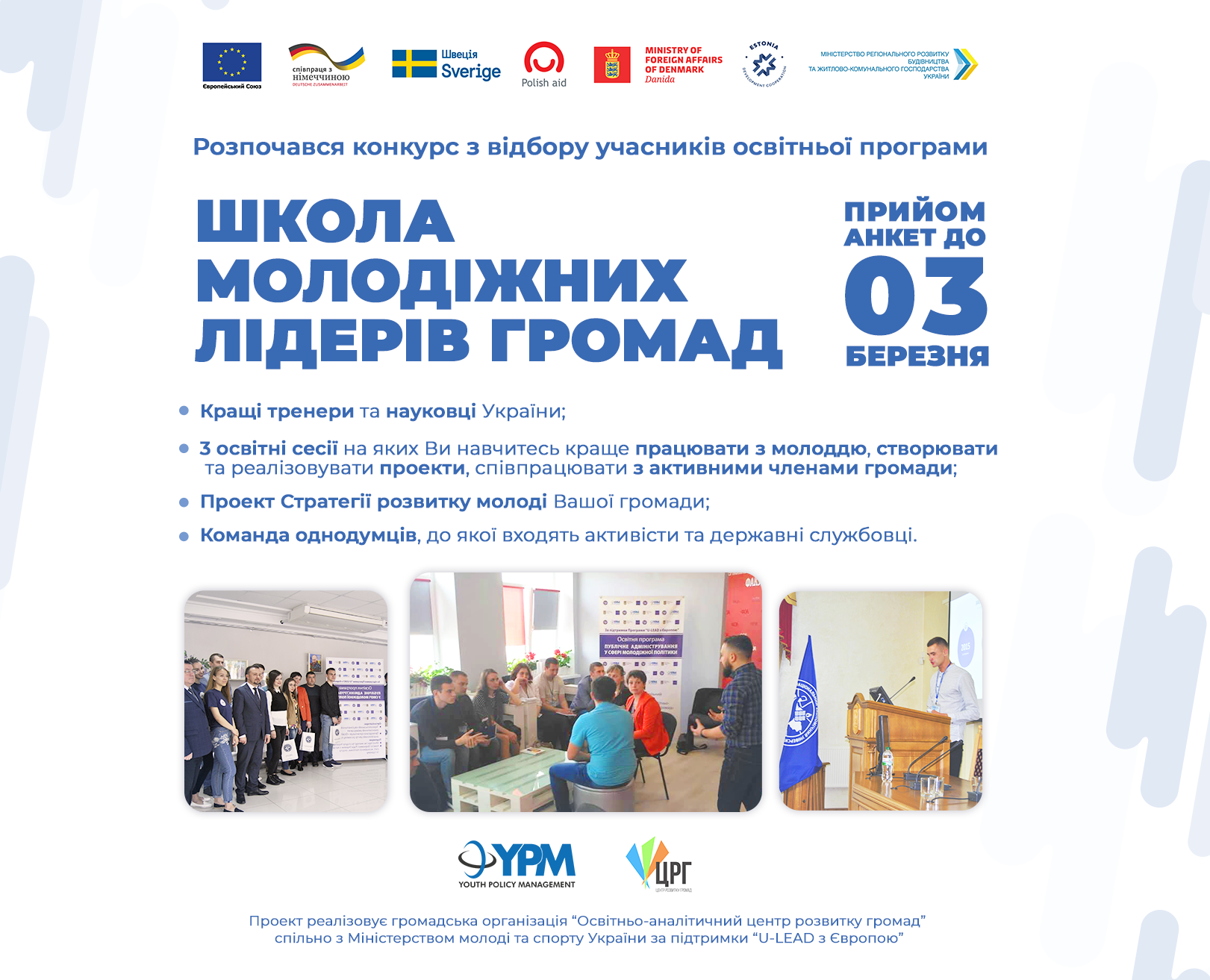 """School of Youth Hromada Leaders"" programme competition started"