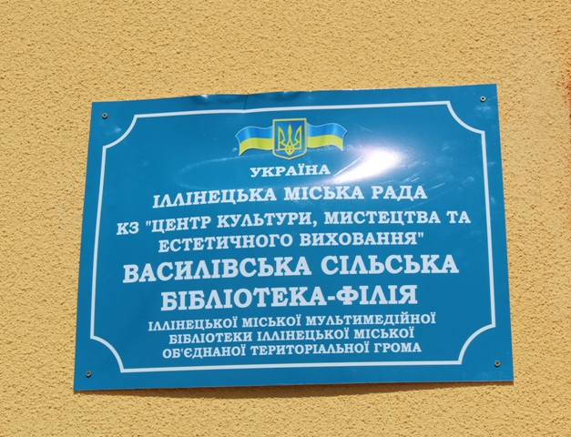Renovated cultural centre opened in the village of Illinetska AH