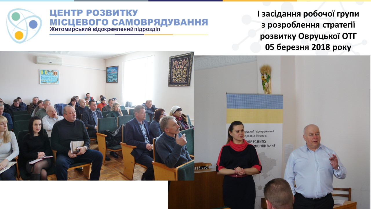 Development strategy of Ovrutska AH: ideas for today and tomorrow