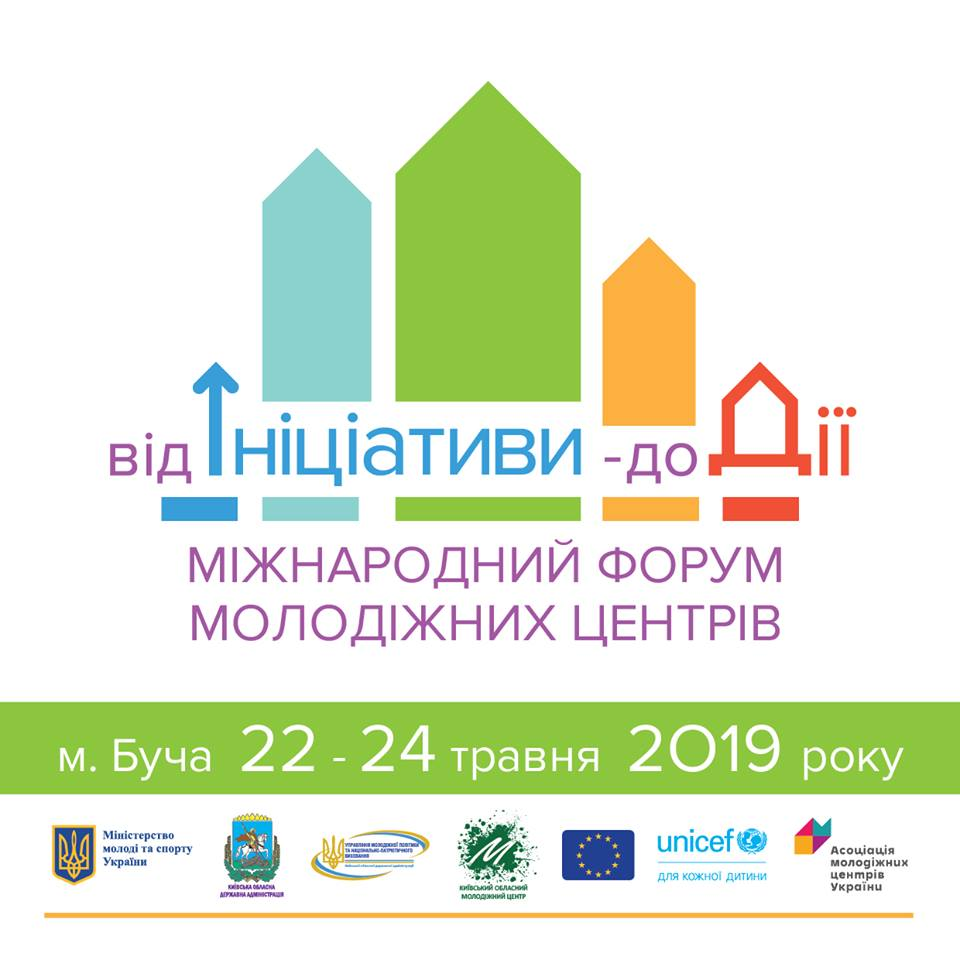 "ANNOUNCEMENT! Third International Forum of Youth Centres ""From Initiative to Action"" starts on 23 May in Kyiv Oblast"