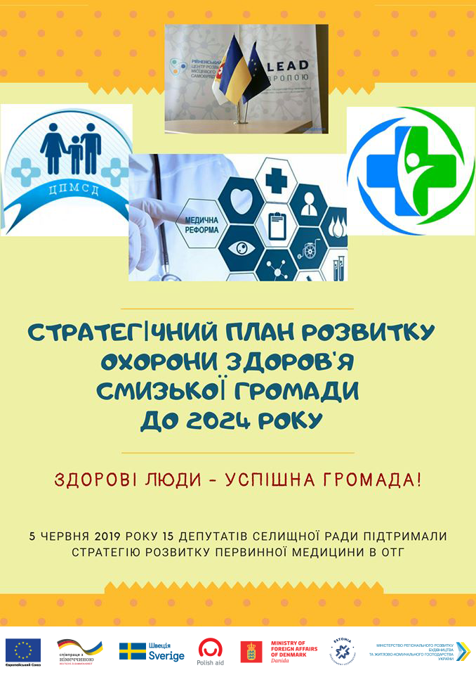 Rivne Oblast's first primary healthcare development strategy to be implemented in Smyzka AH